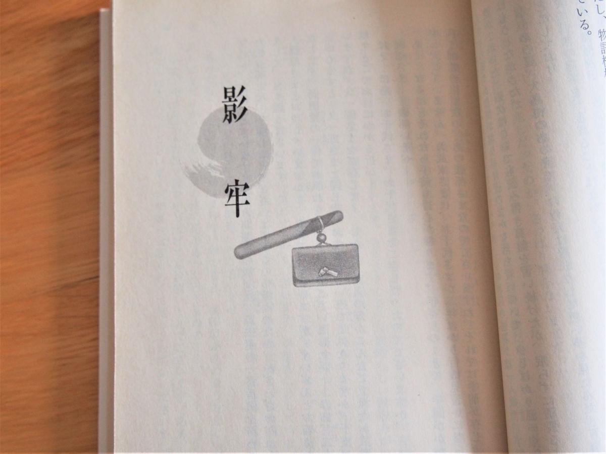 文庫版「あやし」のイラスト