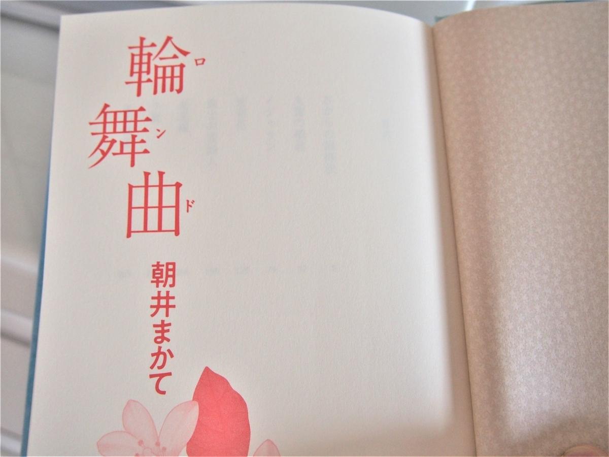 「輪舞曲(ロンド)」の本扉画像