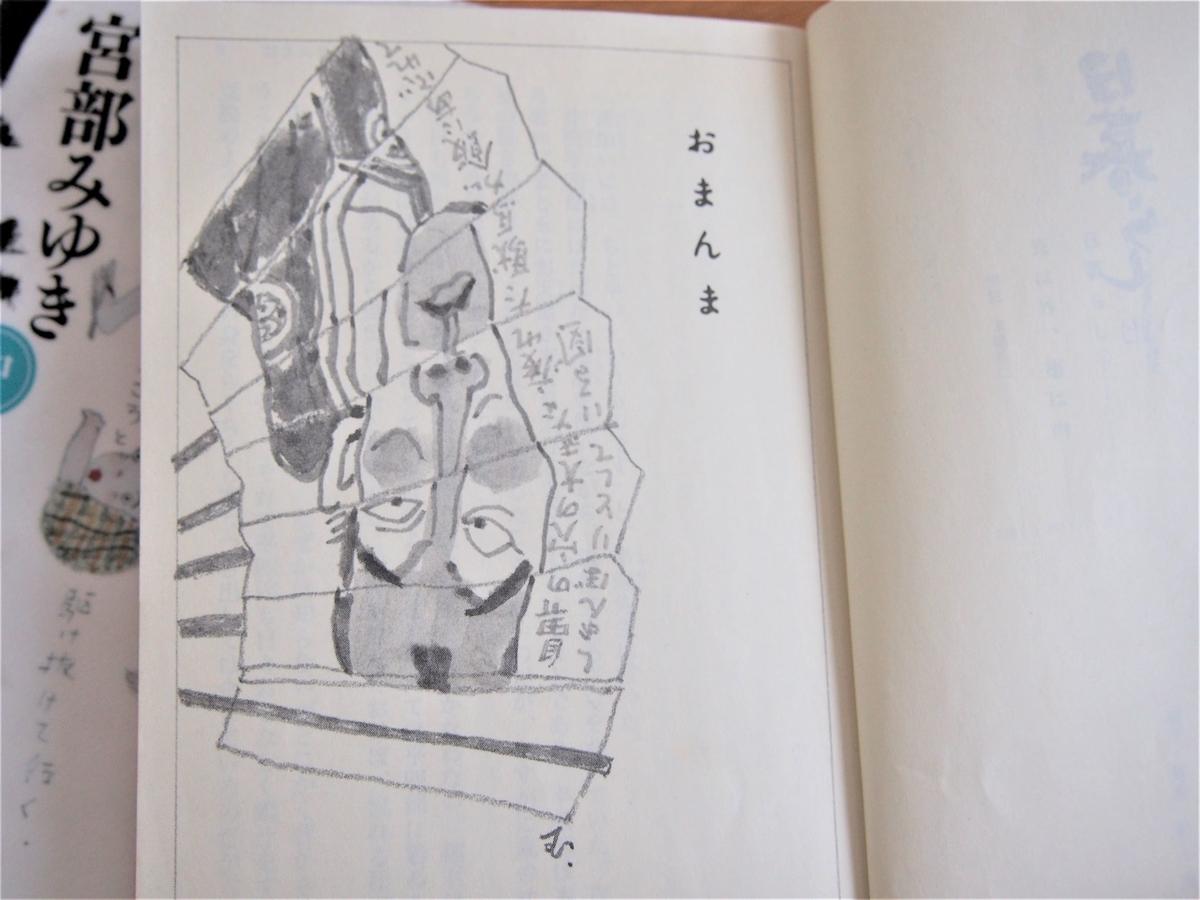 宮部みゆき「おまんま」の挿絵イラスト