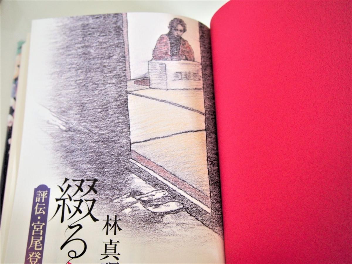 「綴る女」評伝・宮尾登美子の本扉イラスト