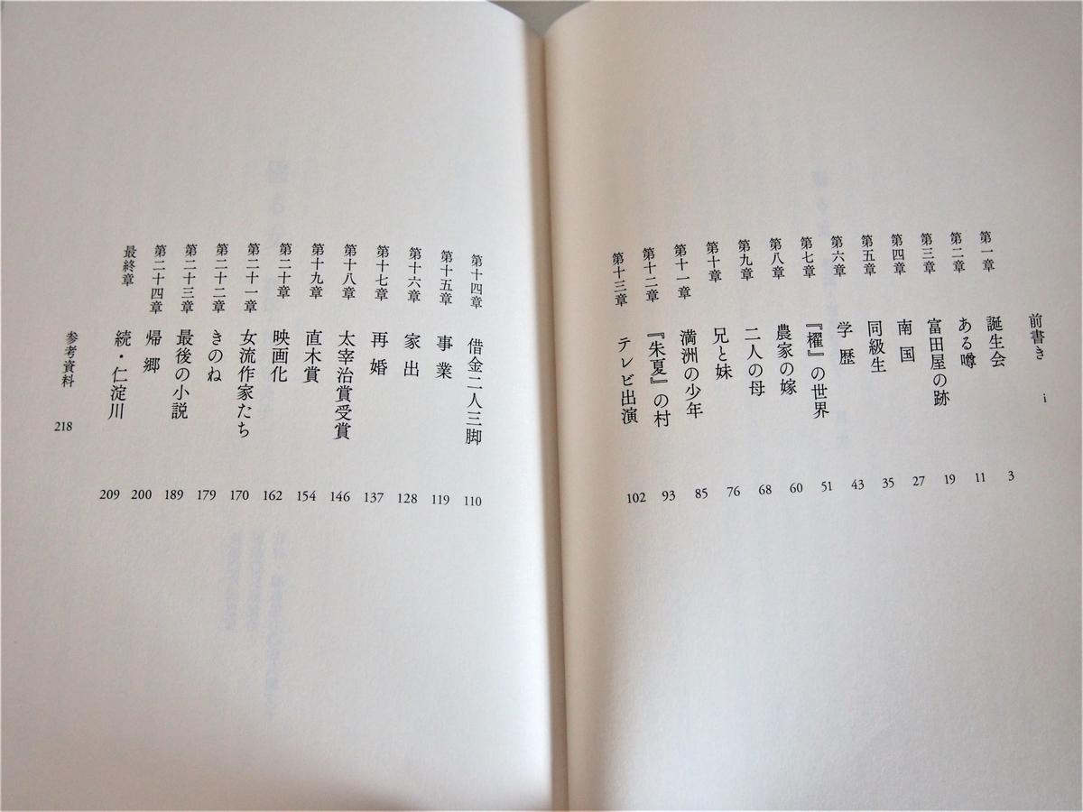 林真理子「綴る女」の目次