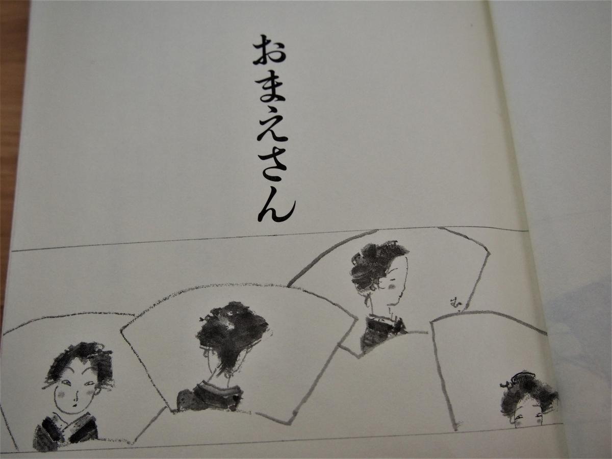 宮部みゆき著「おまえさん」扉ページの挿絵