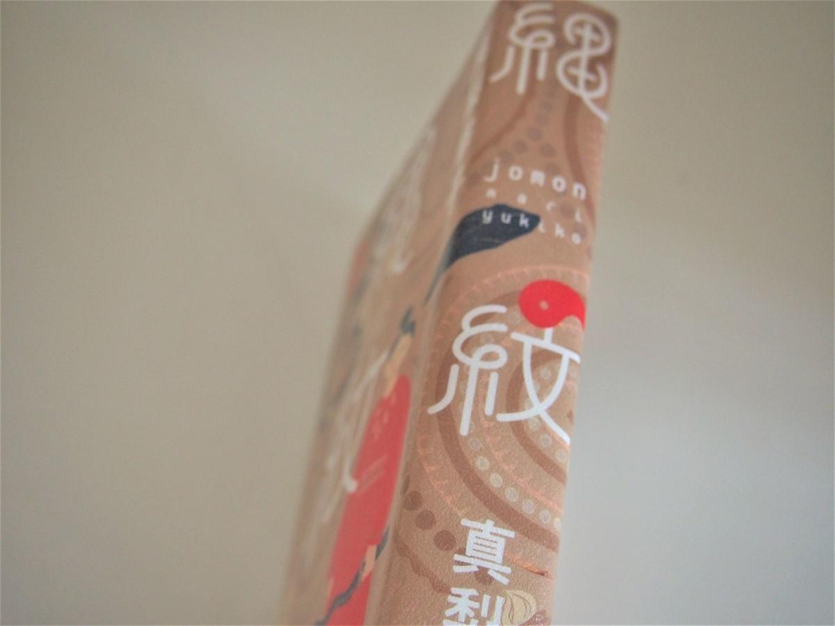 真梨幸子著「縄紋」の背表紙