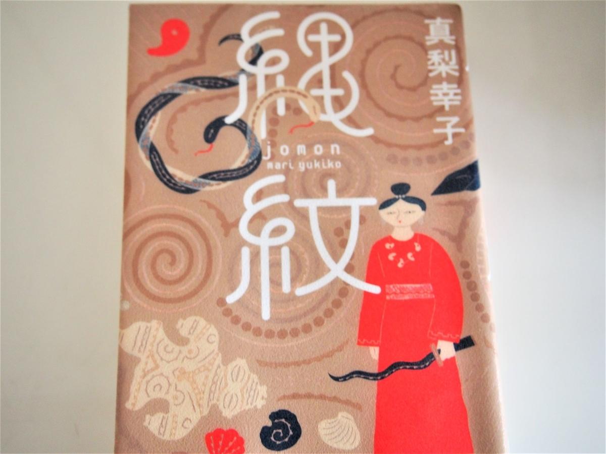 真梨幸子著「縄紋」の表紙