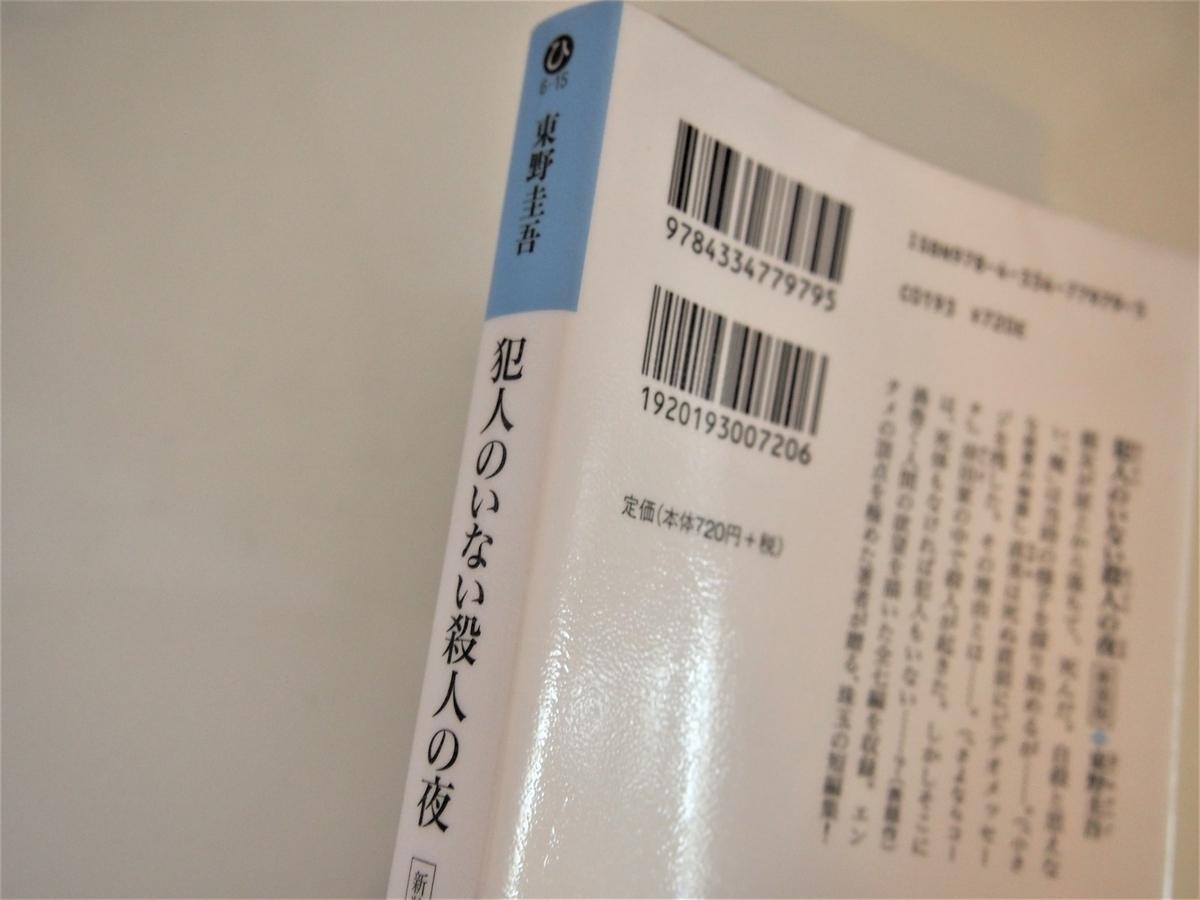 東野圭吾・短編集「犯人のいない殺人の夜」の背表紙