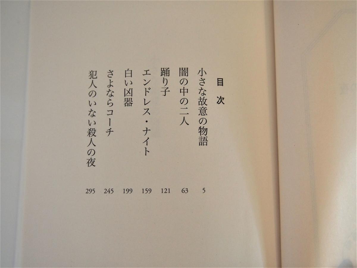 東野圭吾著「犯人のいない殺人の夜」目次