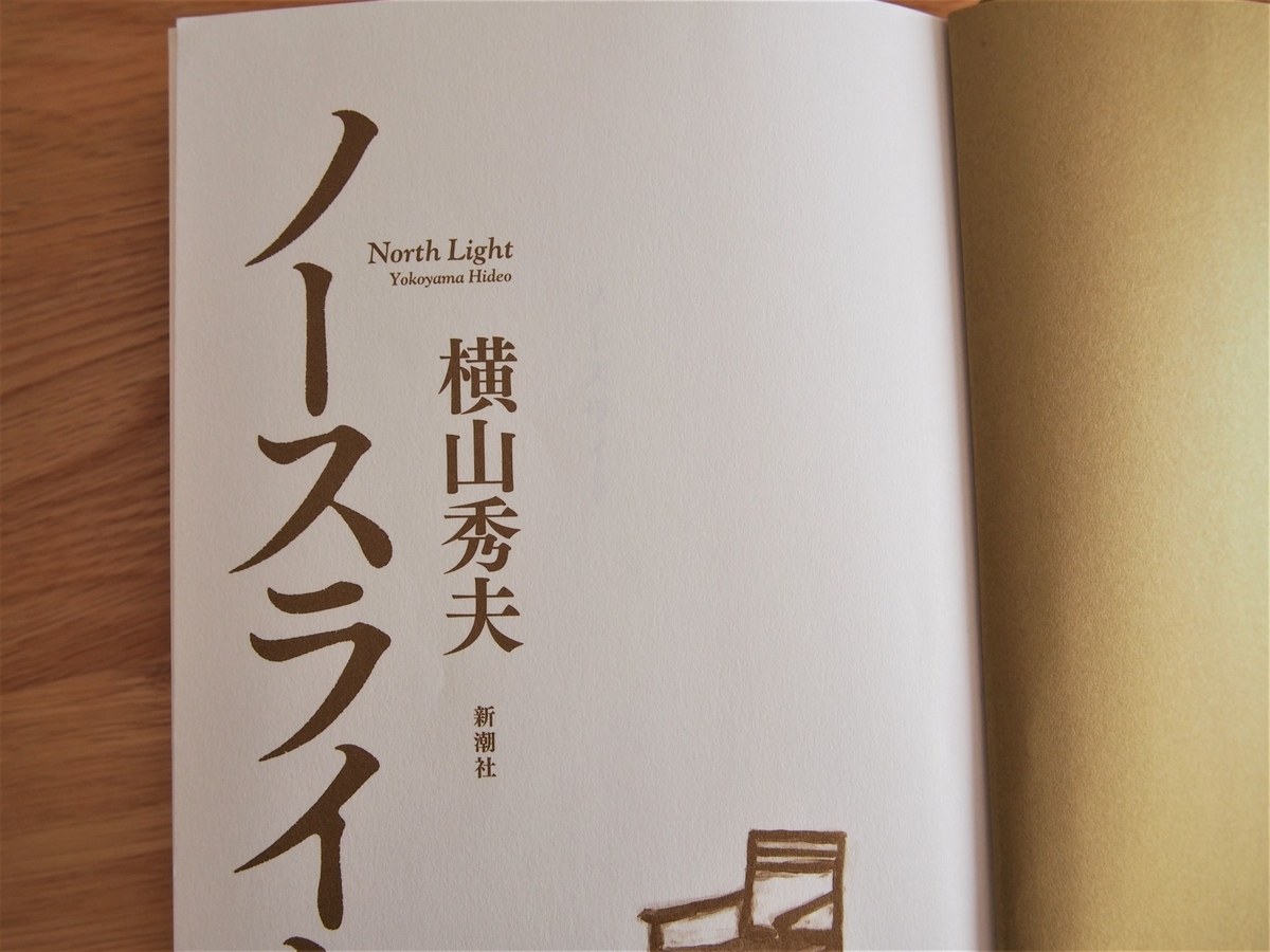 横山秀夫「ノースライト」の本扉