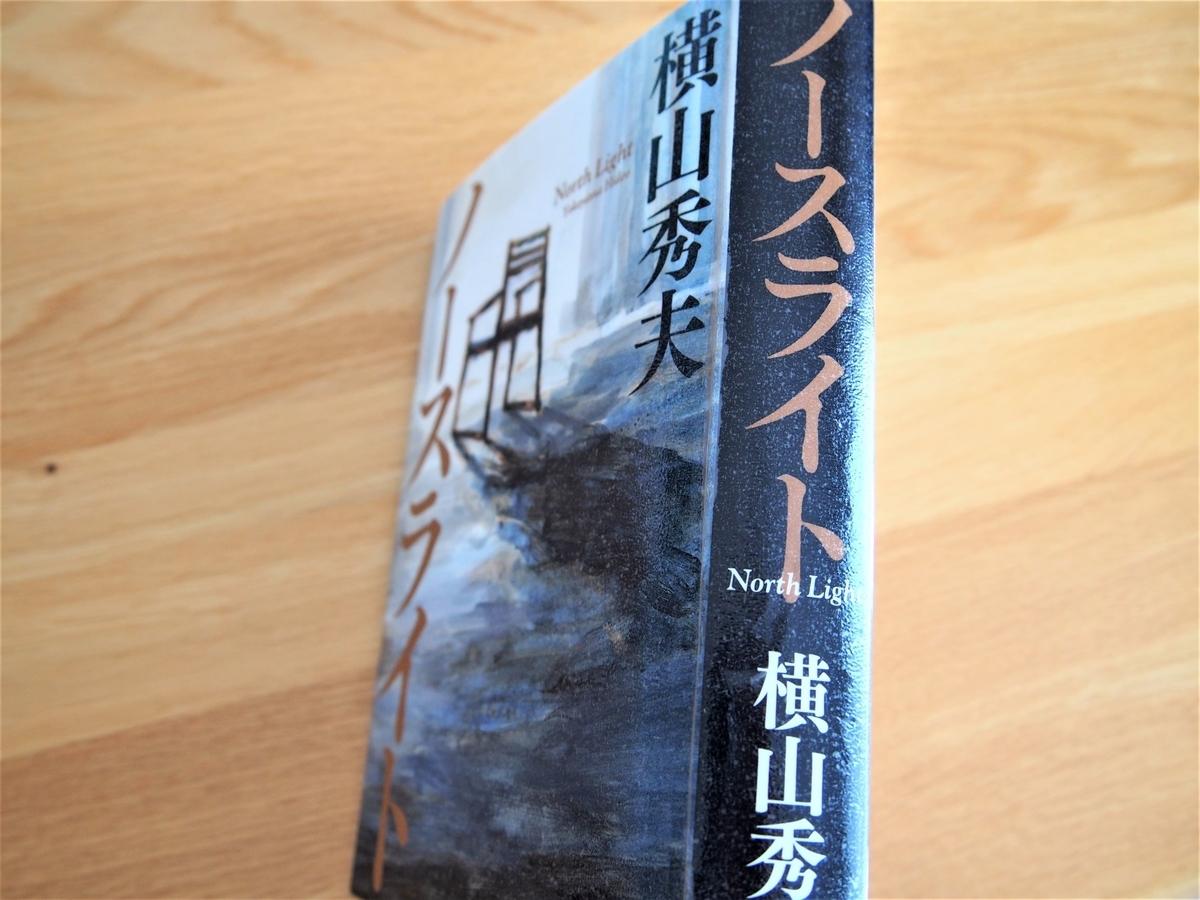 横山秀夫著「ノースライト」背表紙