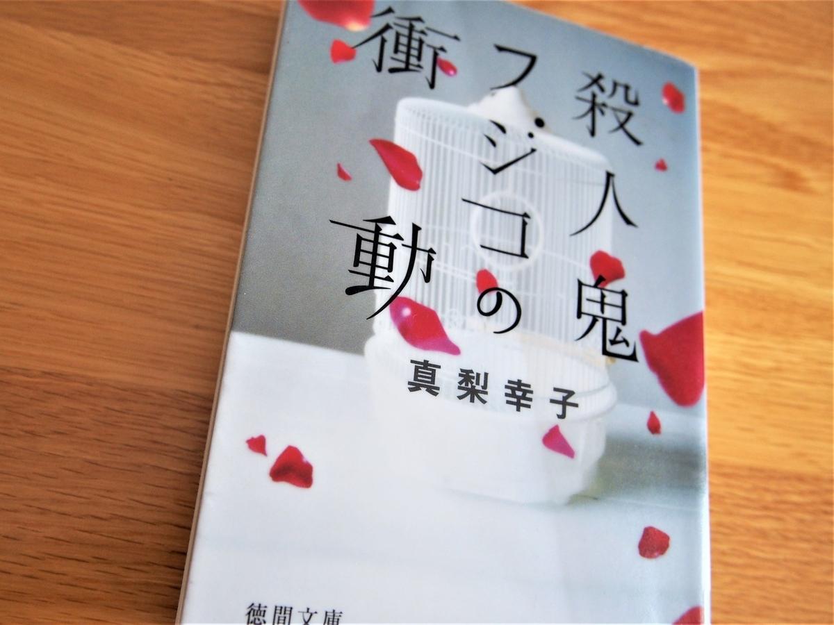 真梨幸子「殺人鬼フジコの衝動」文庫版・表紙