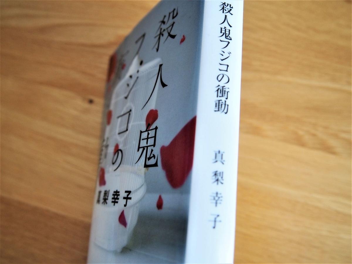 真梨幸子著「殺人鬼フジコの衝動」文庫版・背表紙
