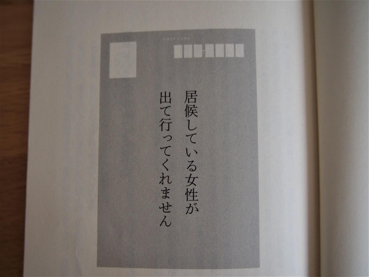 真梨幸子著「人生相談。」中扉の画像