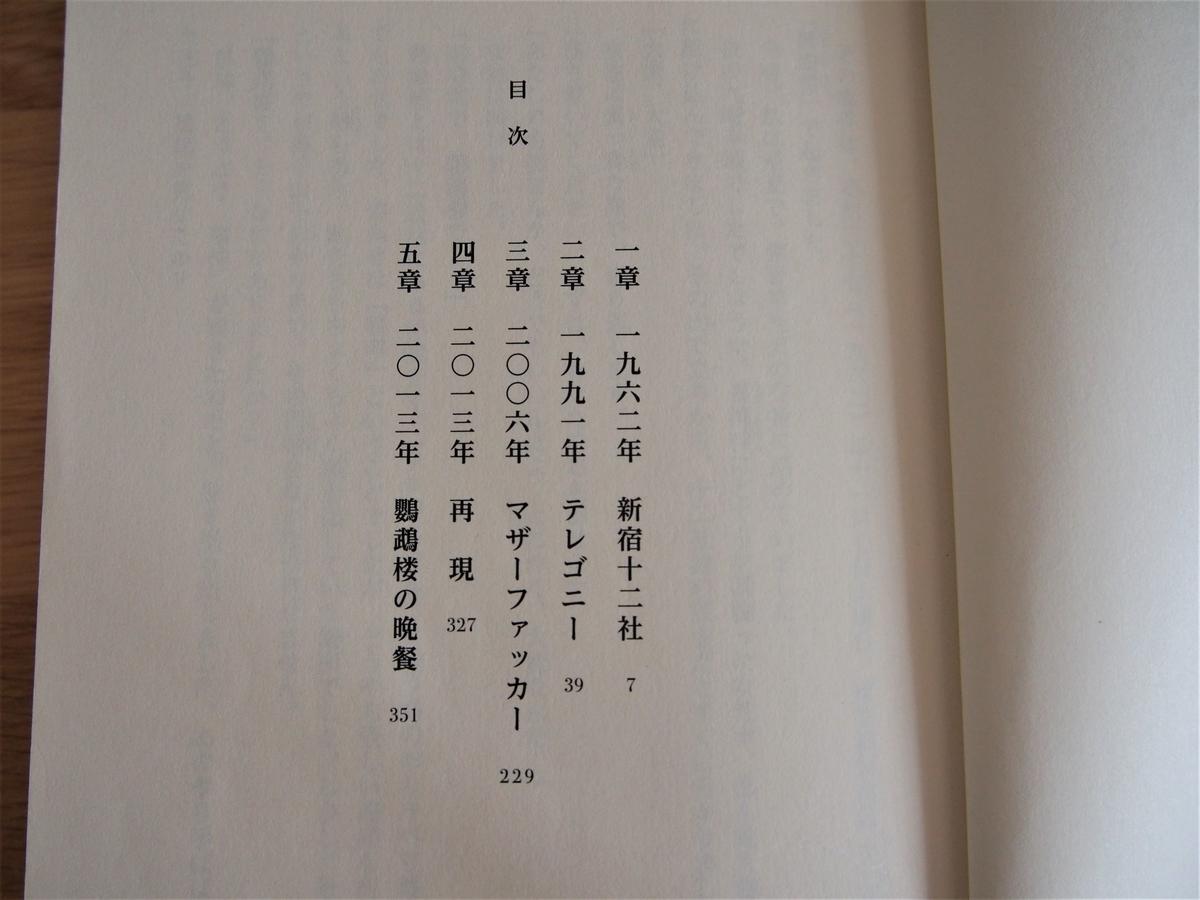 真梨幸子著「鸚鵡楼の惨劇」の目次