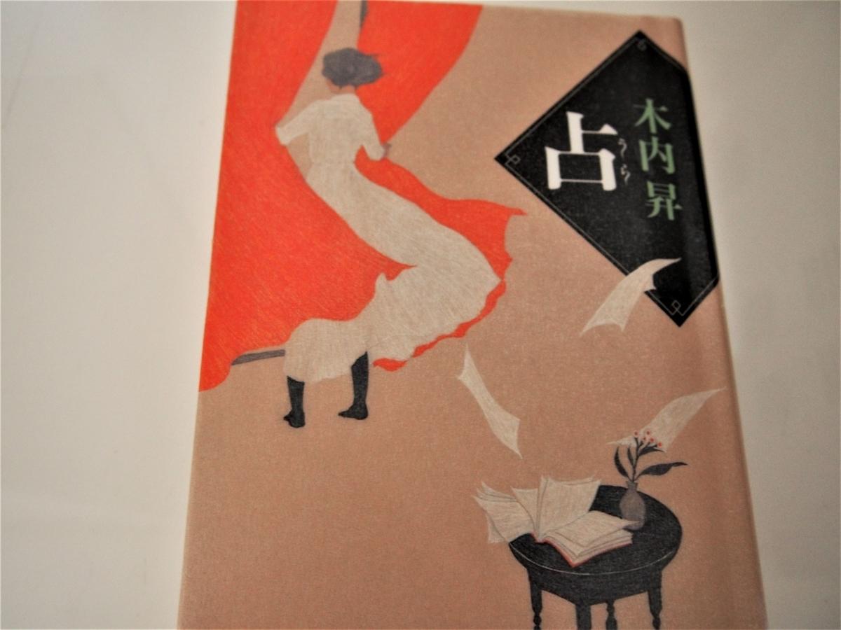 木内昇「占」短編集の表紙