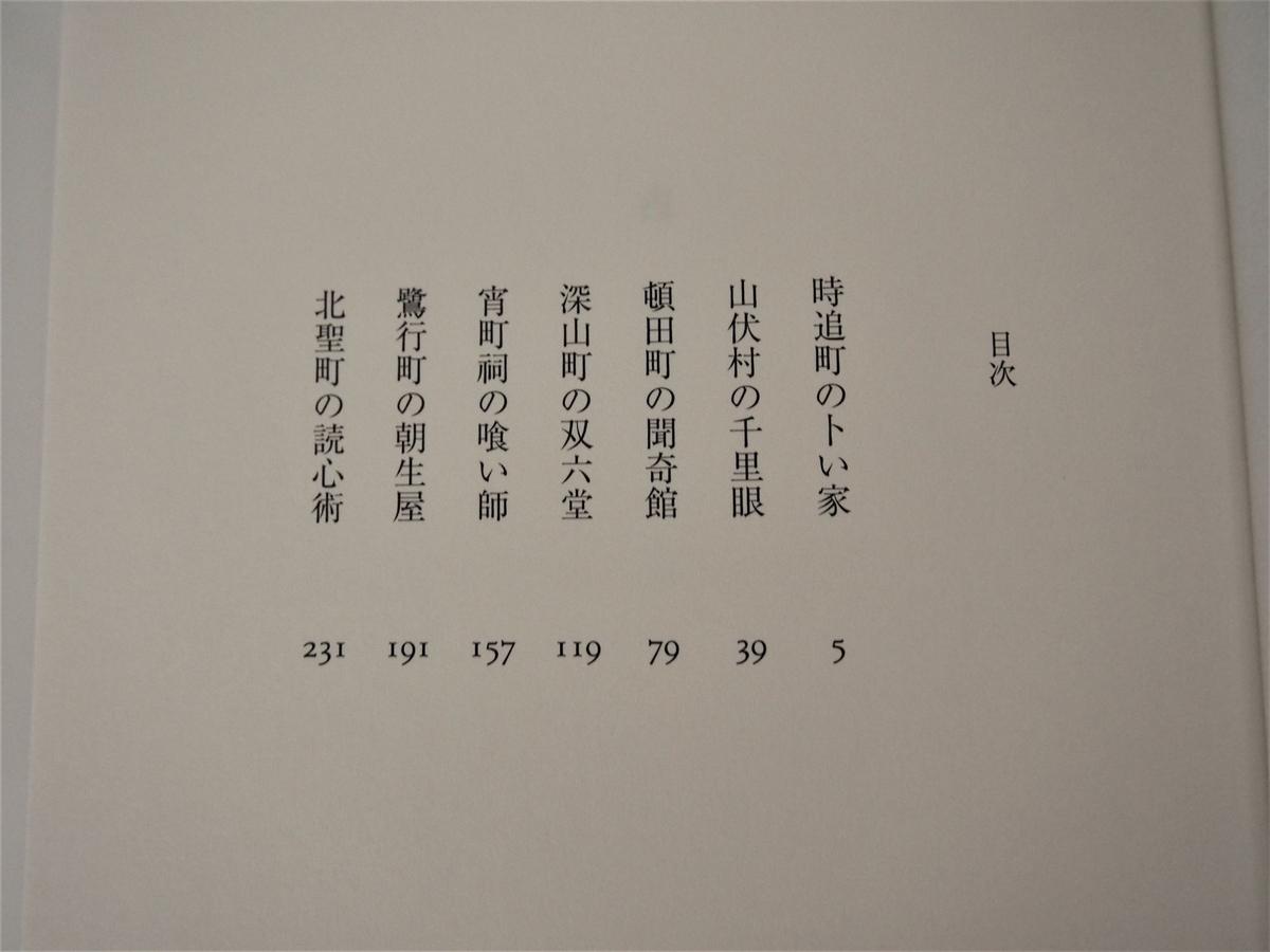 木内昇著「占(うら)」の目次