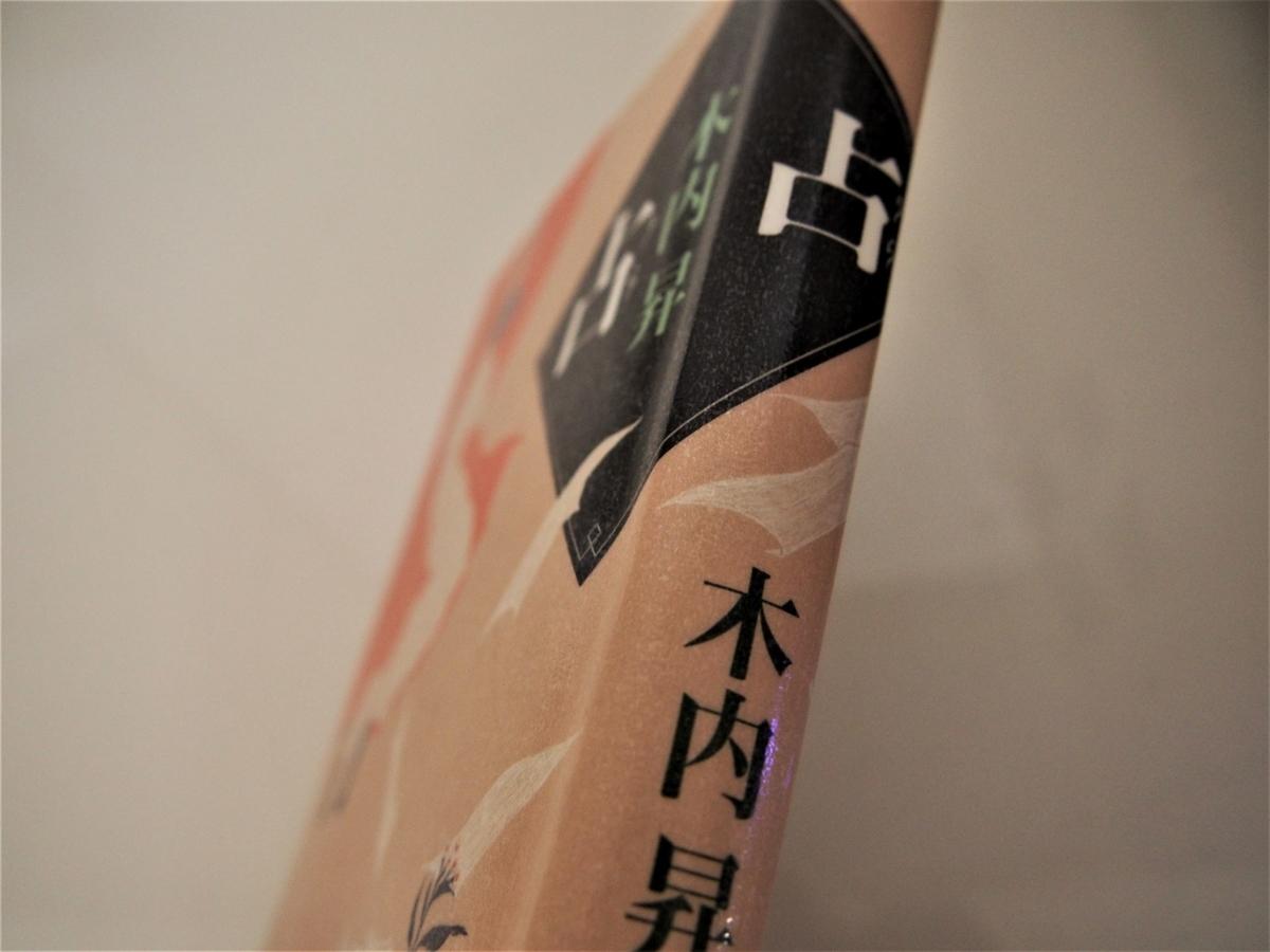 木内昇「占」背表紙