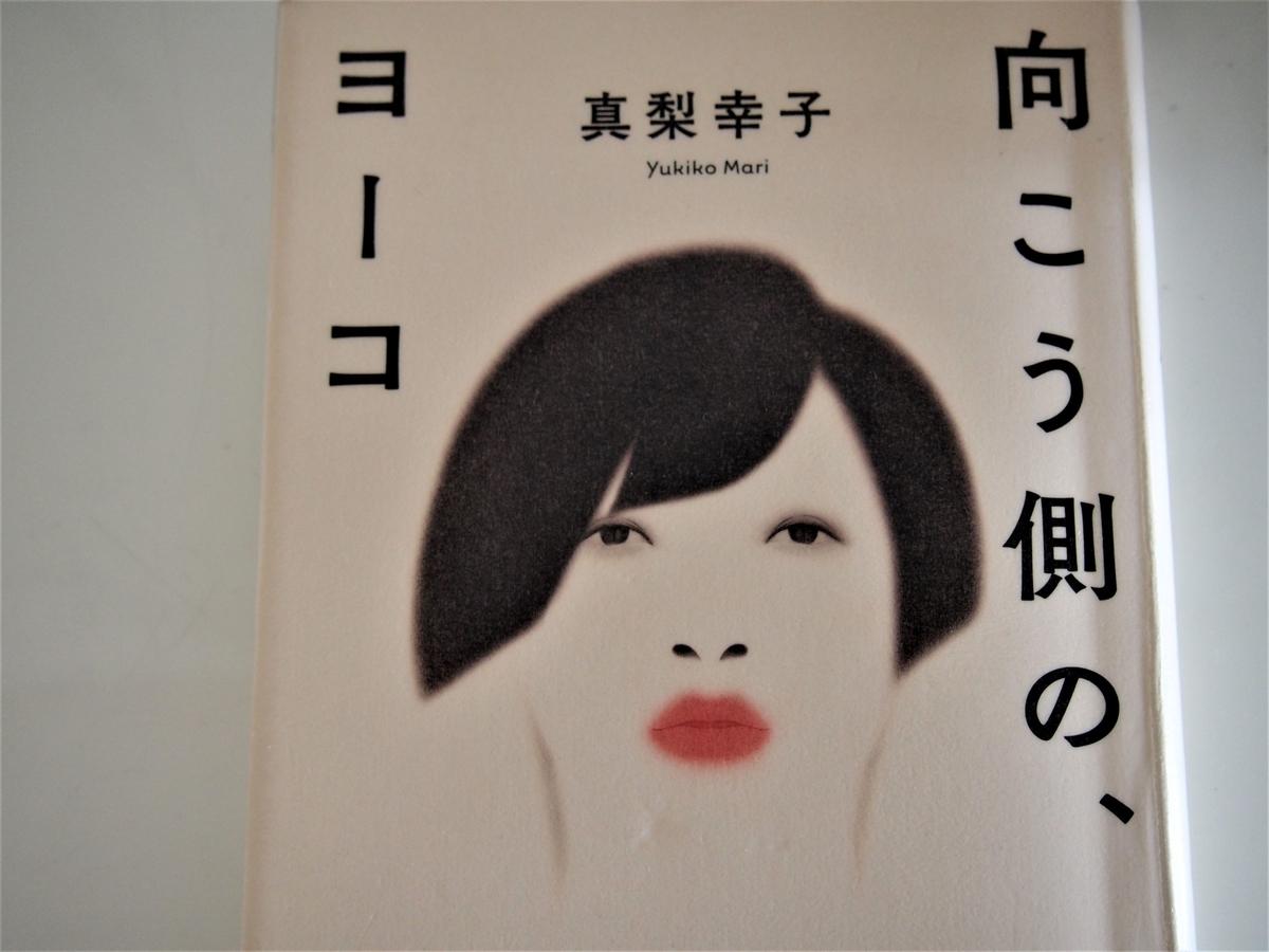 真梨幸子「向こう側の、ヨーコ」表紙