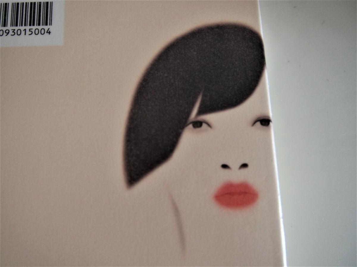 真梨幸子著「向こう側の、陽子」の裏表紙