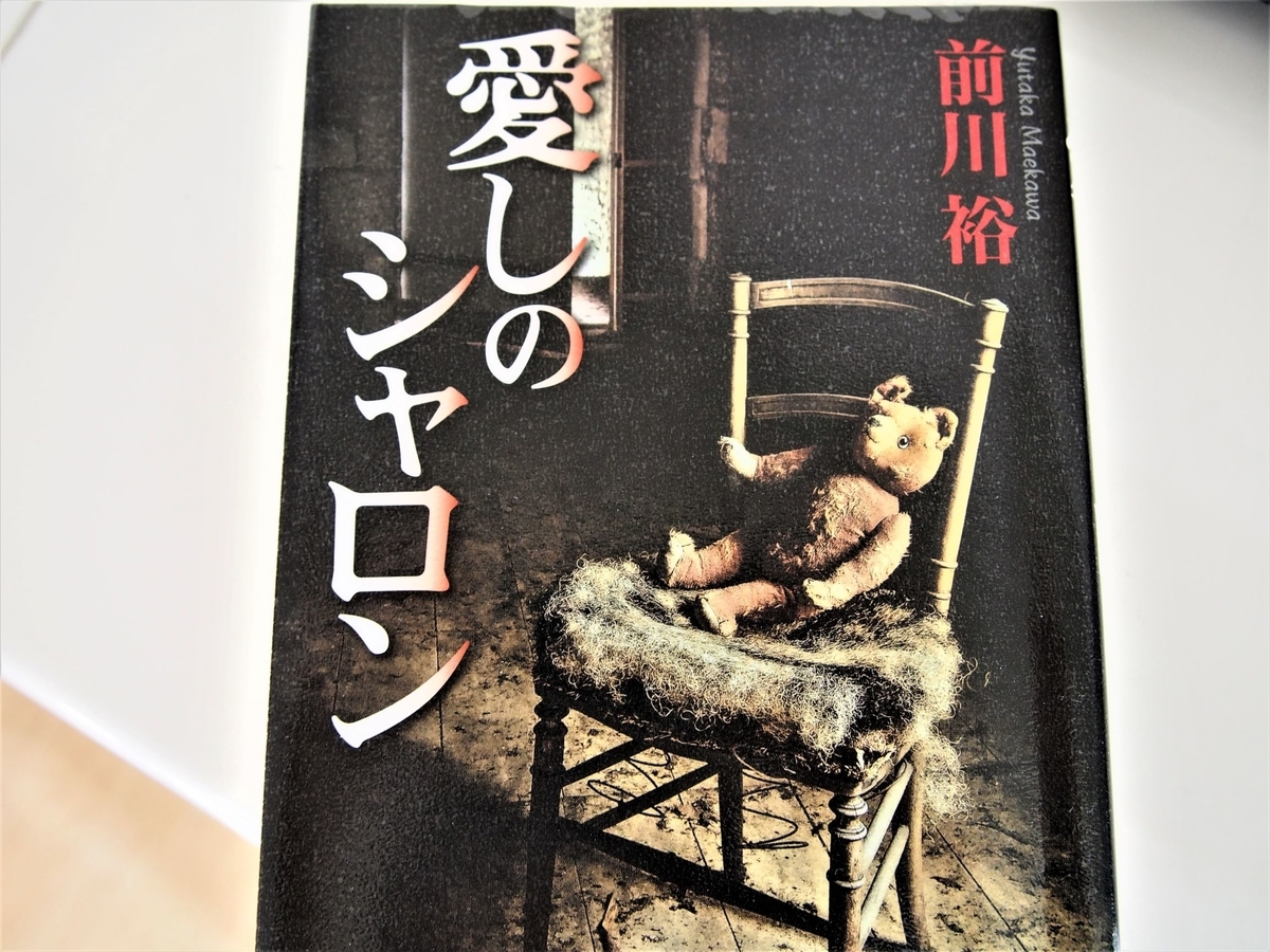 前川裕「愛しのシャロン」表紙