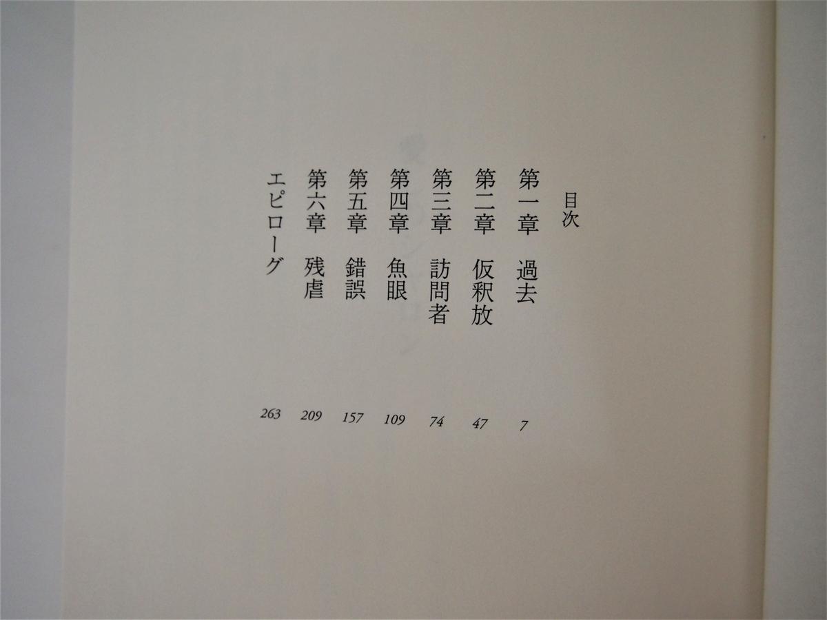 前川裕「愛しのシャロン」目次