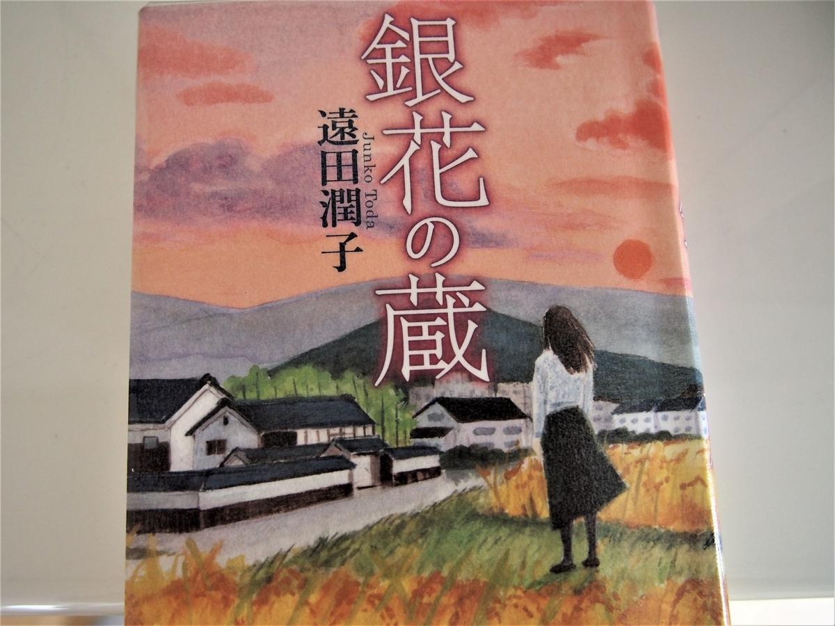 遠田潤子著「銀花の蔵」表紙画像