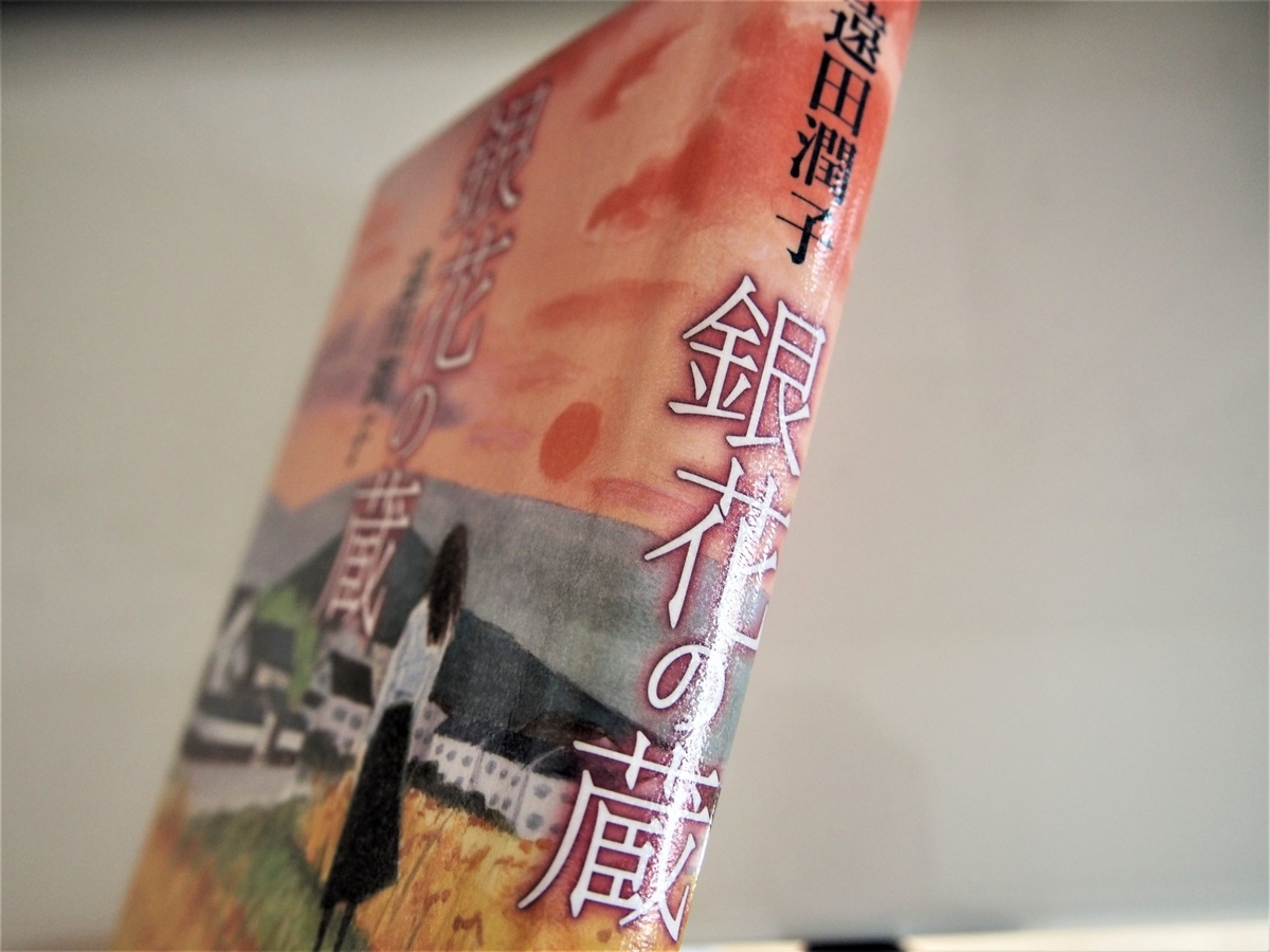 遠田潤子「銀花の蔵」背表紙