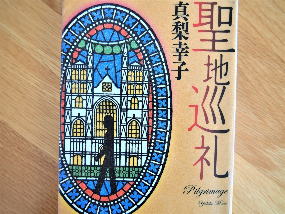 真梨幸子著「聖地巡礼」の表紙画像