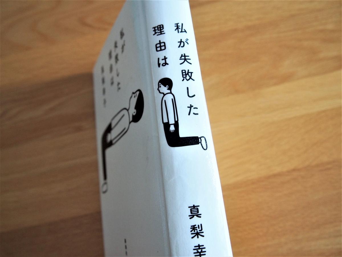 真梨幸子「私が失敗した理由は」の背表紙