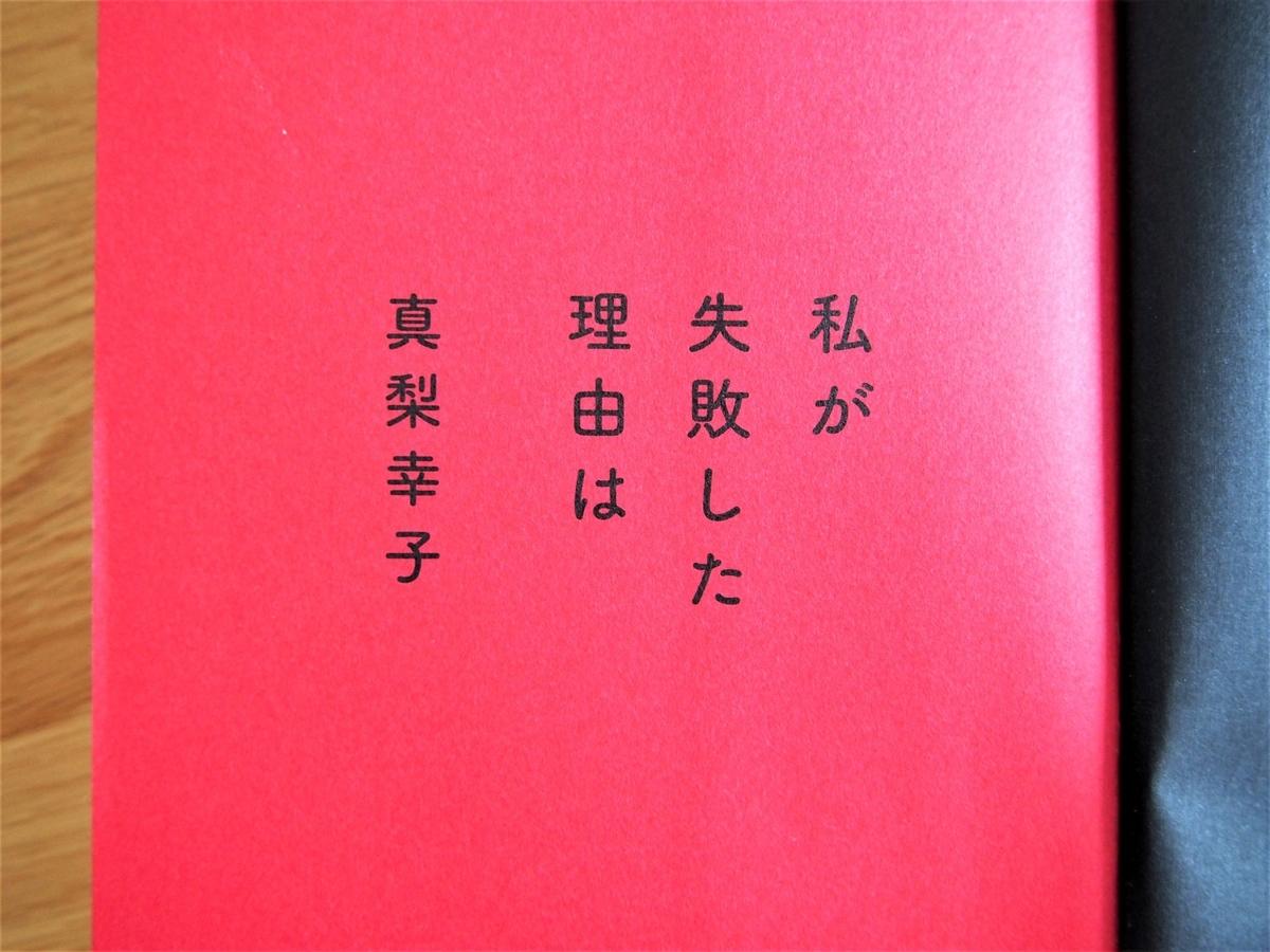 真梨幸子「私が失敗した理由は」の中表紙