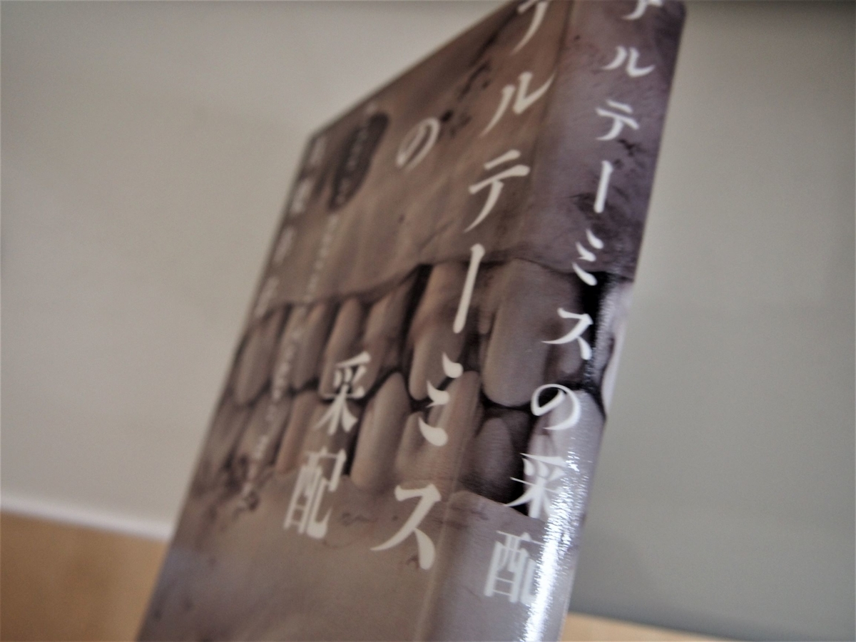 真梨幸子著「アルテーミスの采配」背表紙画像