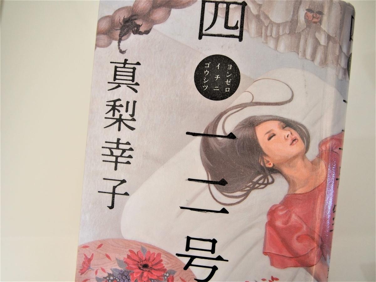 真梨幸子著「四〇一二号室」の表紙画像