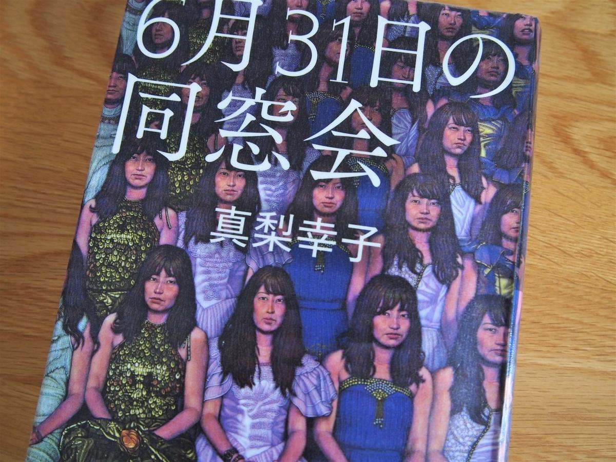 真梨幸子「6月31日の同窓会」表紙