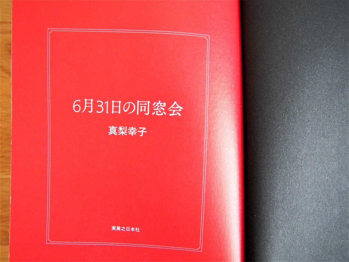真梨幸子著「6月31日の同窓会」中表紙の画像