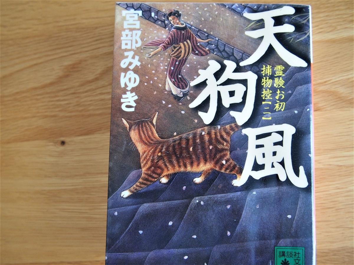 宮部みゆき「天狗風・霊験お初捕物控(二)」表紙イラスト
