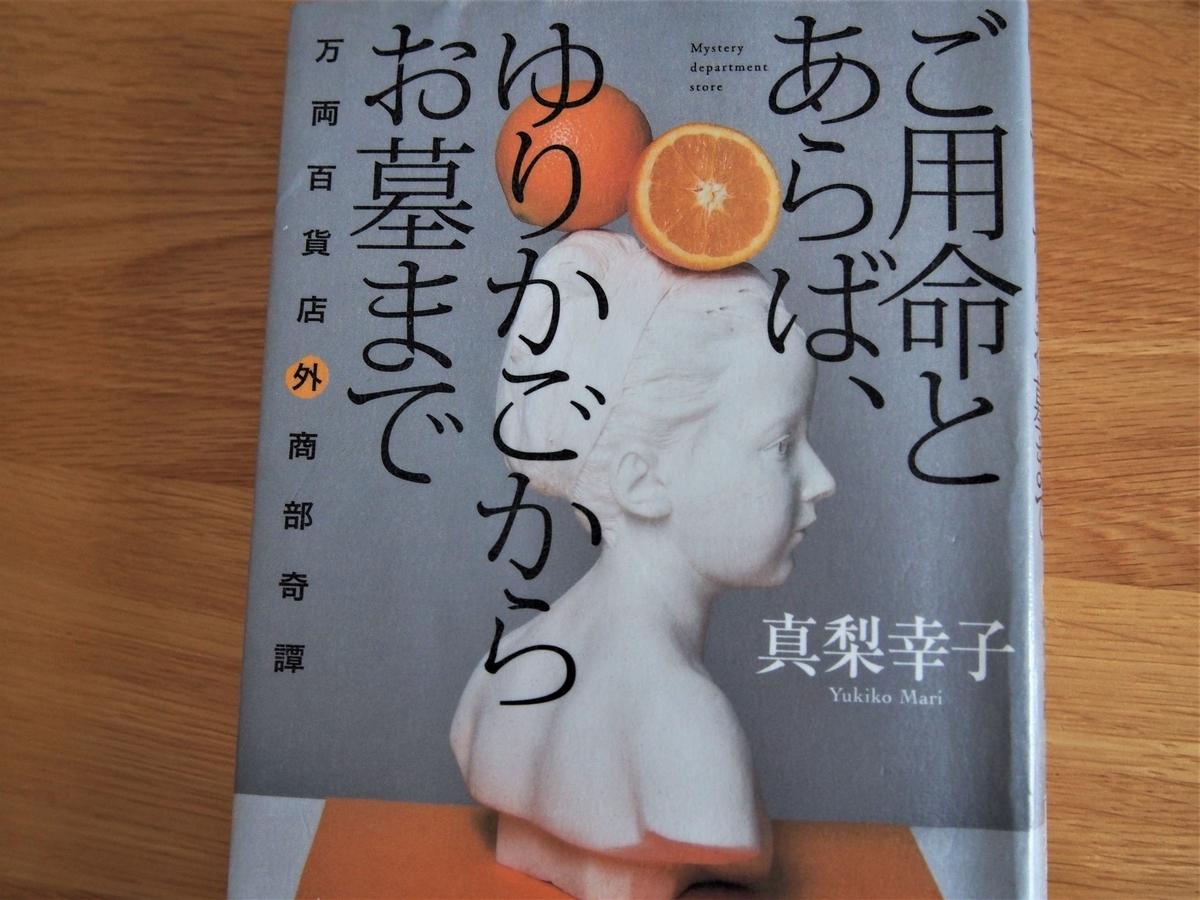 真梨幸子著「ご用命とあらば、ゆりかごからお墓まで」表紙画像
