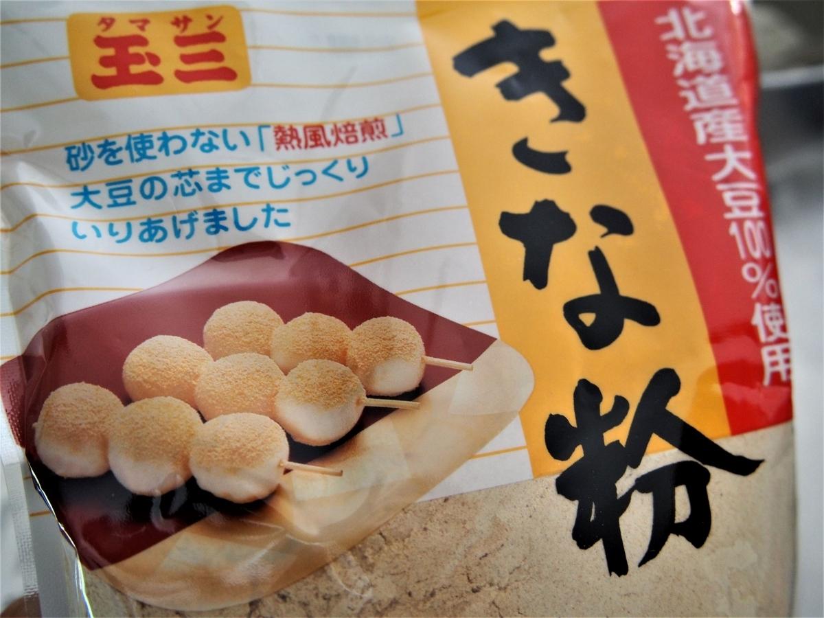 北海道産大豆100%のきな粉