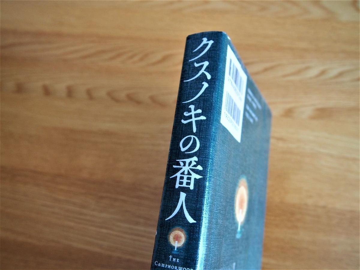東野圭吾著・長編小説「クスノキの番人」の背表紙