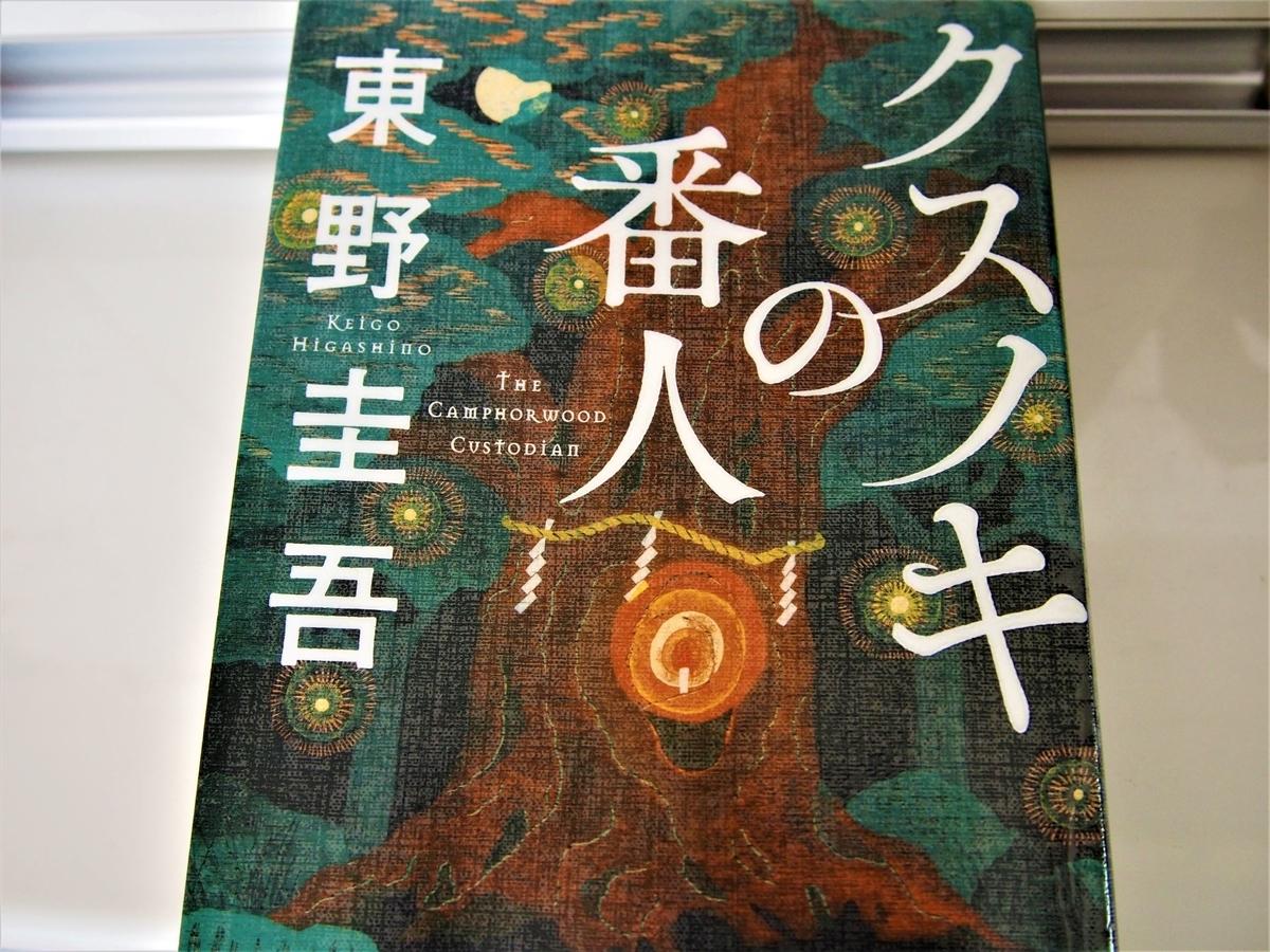 東野圭吾「クスノキの番人」の表紙画像
