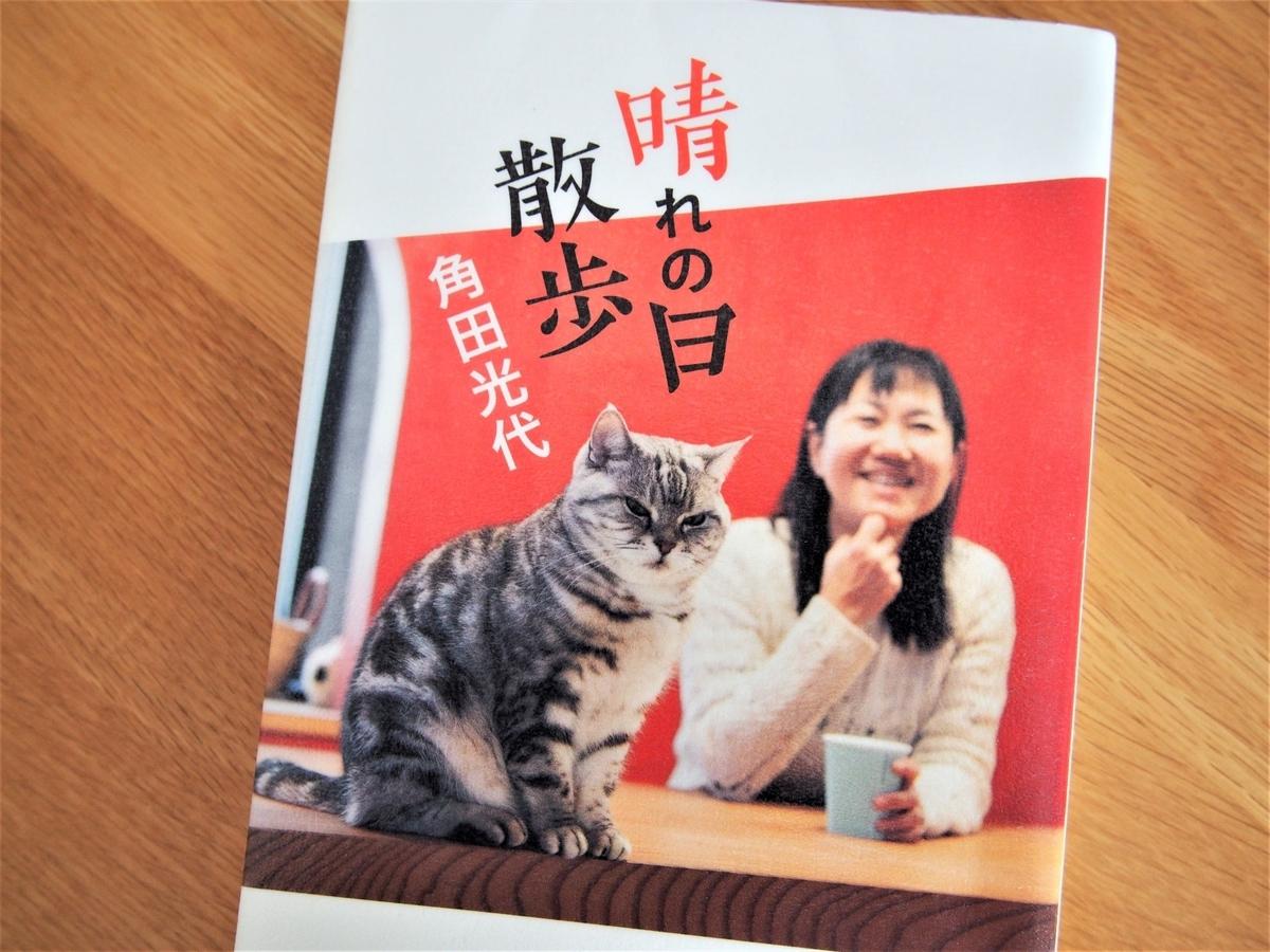 角田光代「晴れの日散歩」の表紙画像