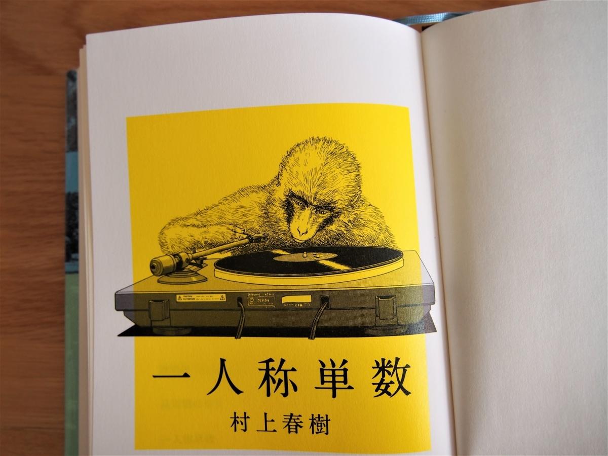 村上春樹・短編集「一人称単数」猿のイラスト