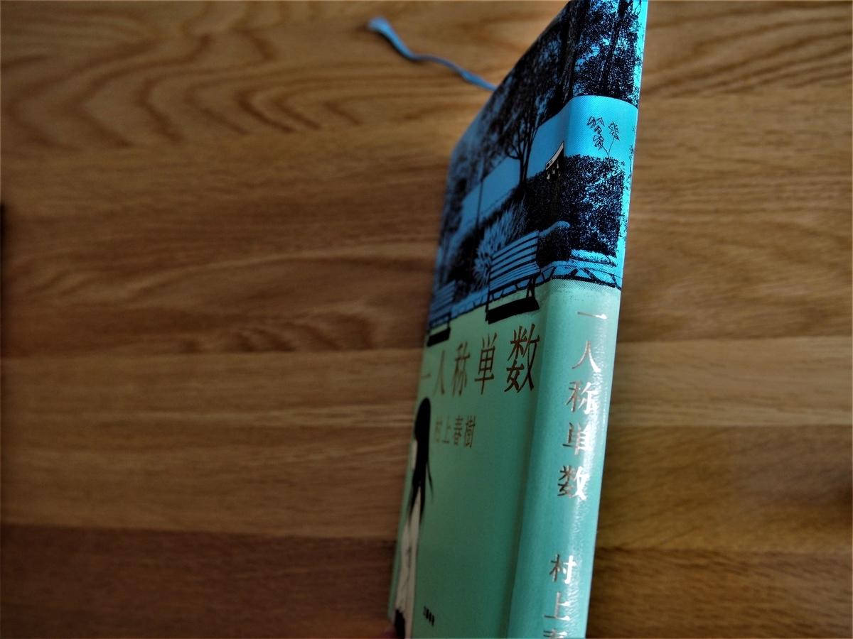 村上春樹「一人称単数」の背表紙画像