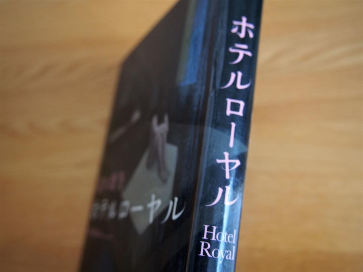 桜木紫乃「ホテルローヤル」背表紙