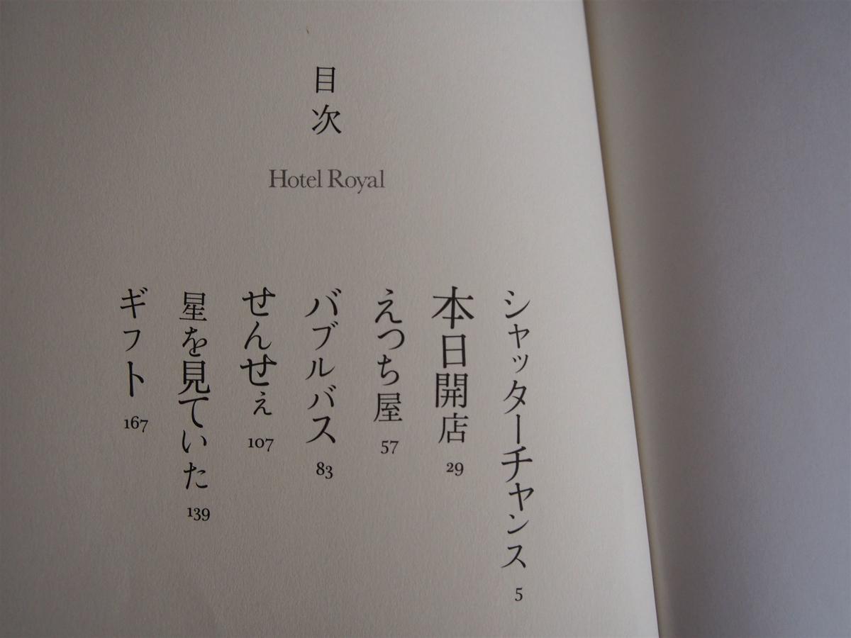 桜木紫乃・短編集「ホテルローヤル」目次