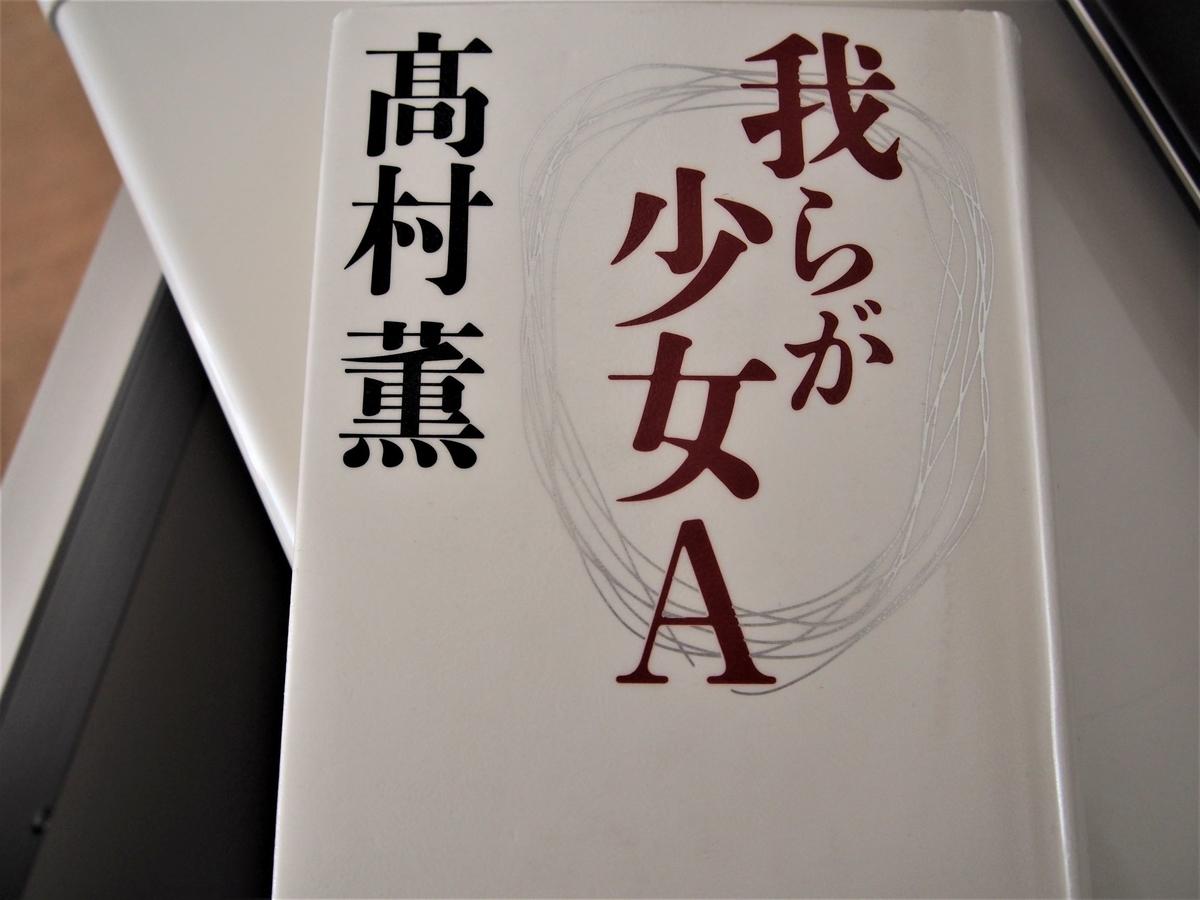 髙村薫「我らが少女A」の表紙