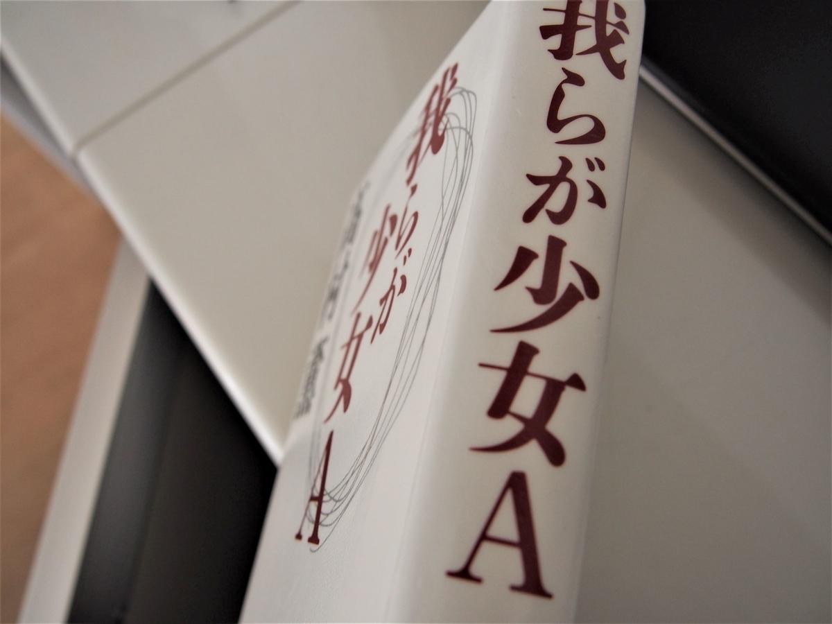 髙村薫著「我らが少女A」の背表紙画像