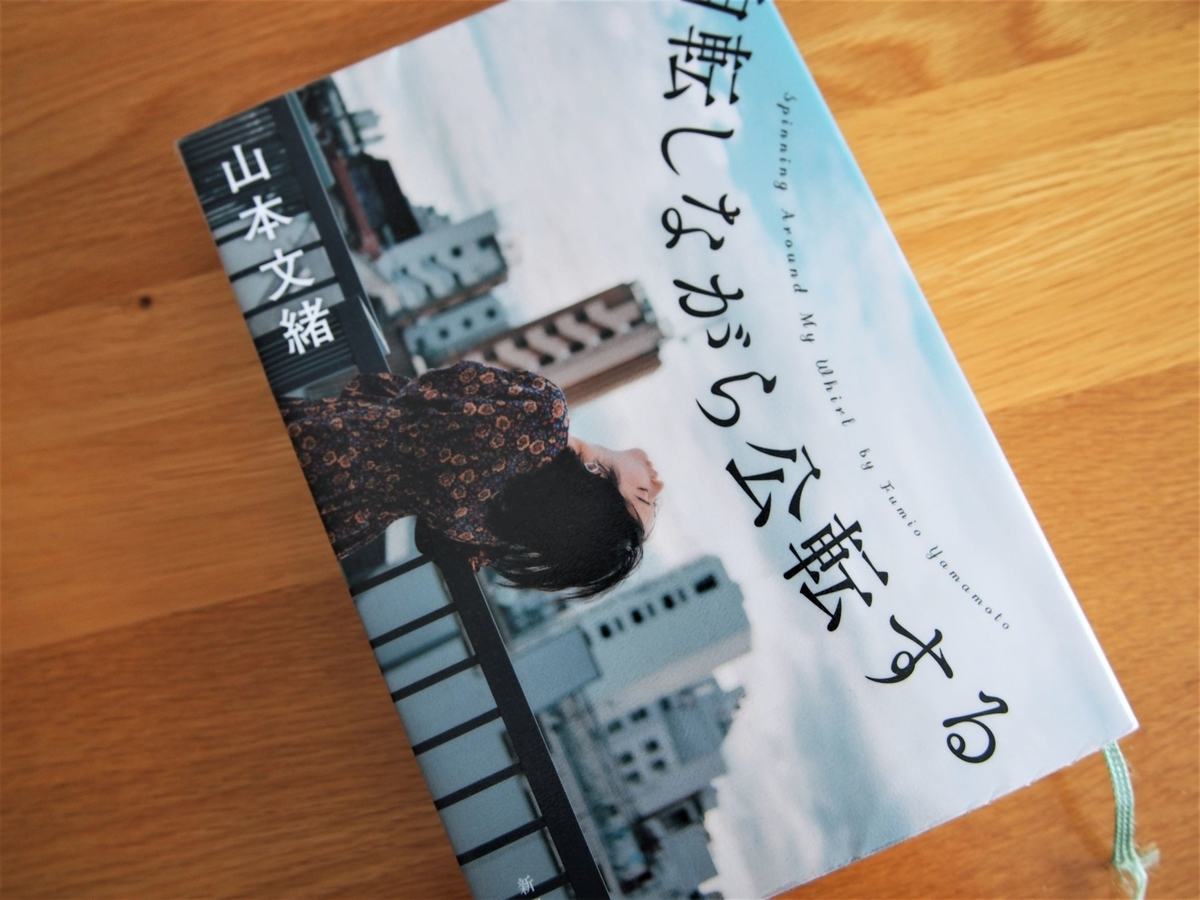 山本文緒「自転しながら公転する」の表紙