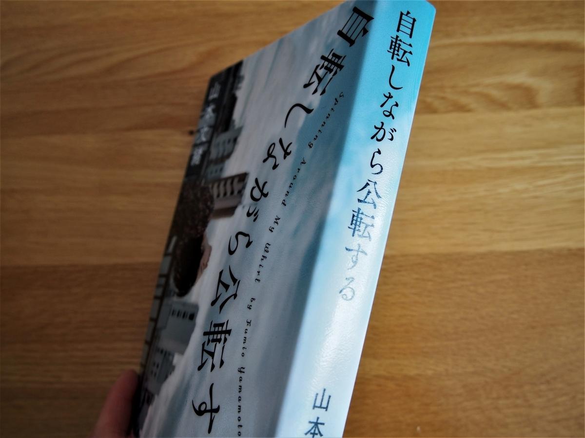 山本文緒著「自転しながら公転する」の背表紙