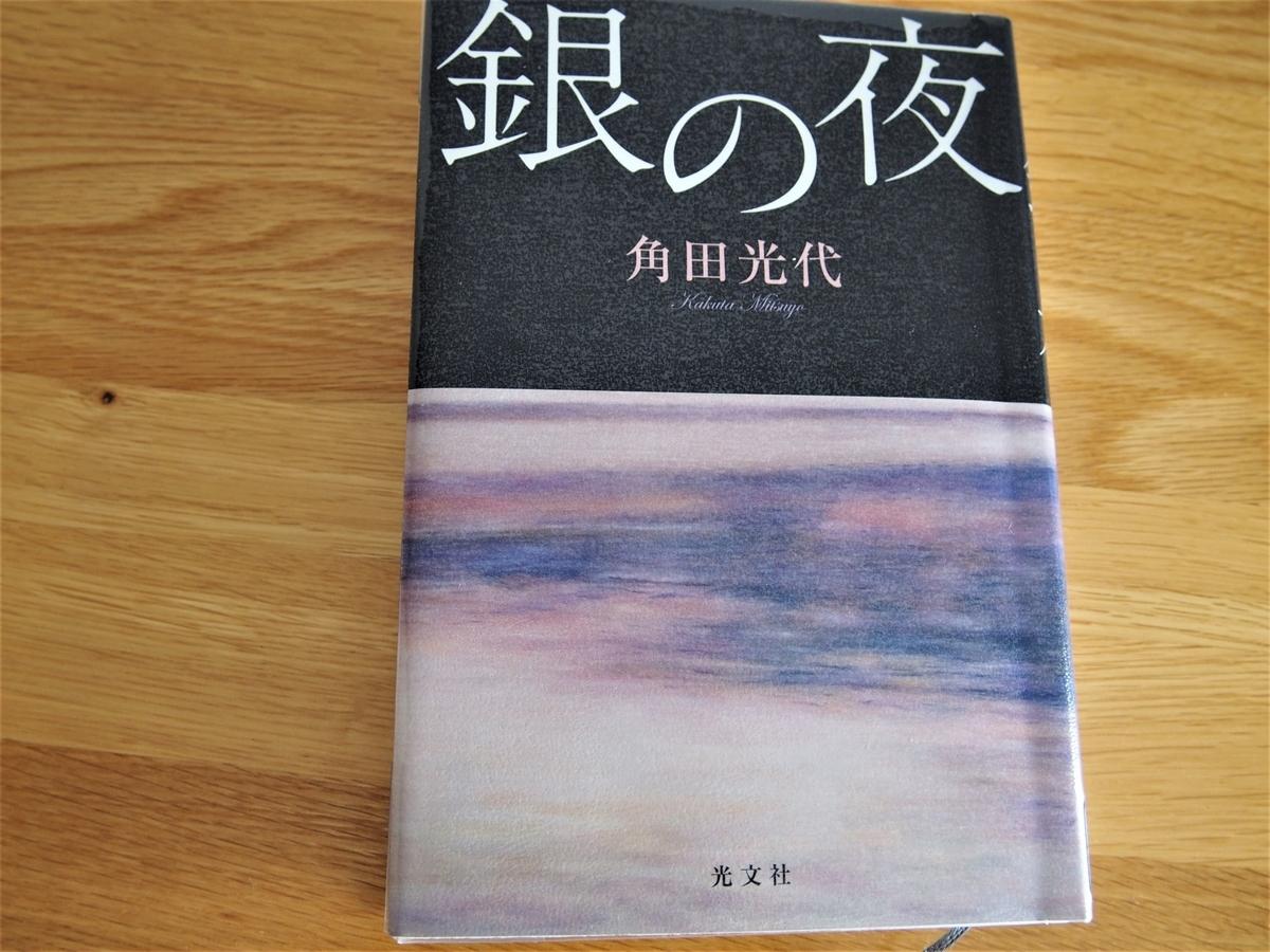 角田光代著「銀の夜」の表紙画像