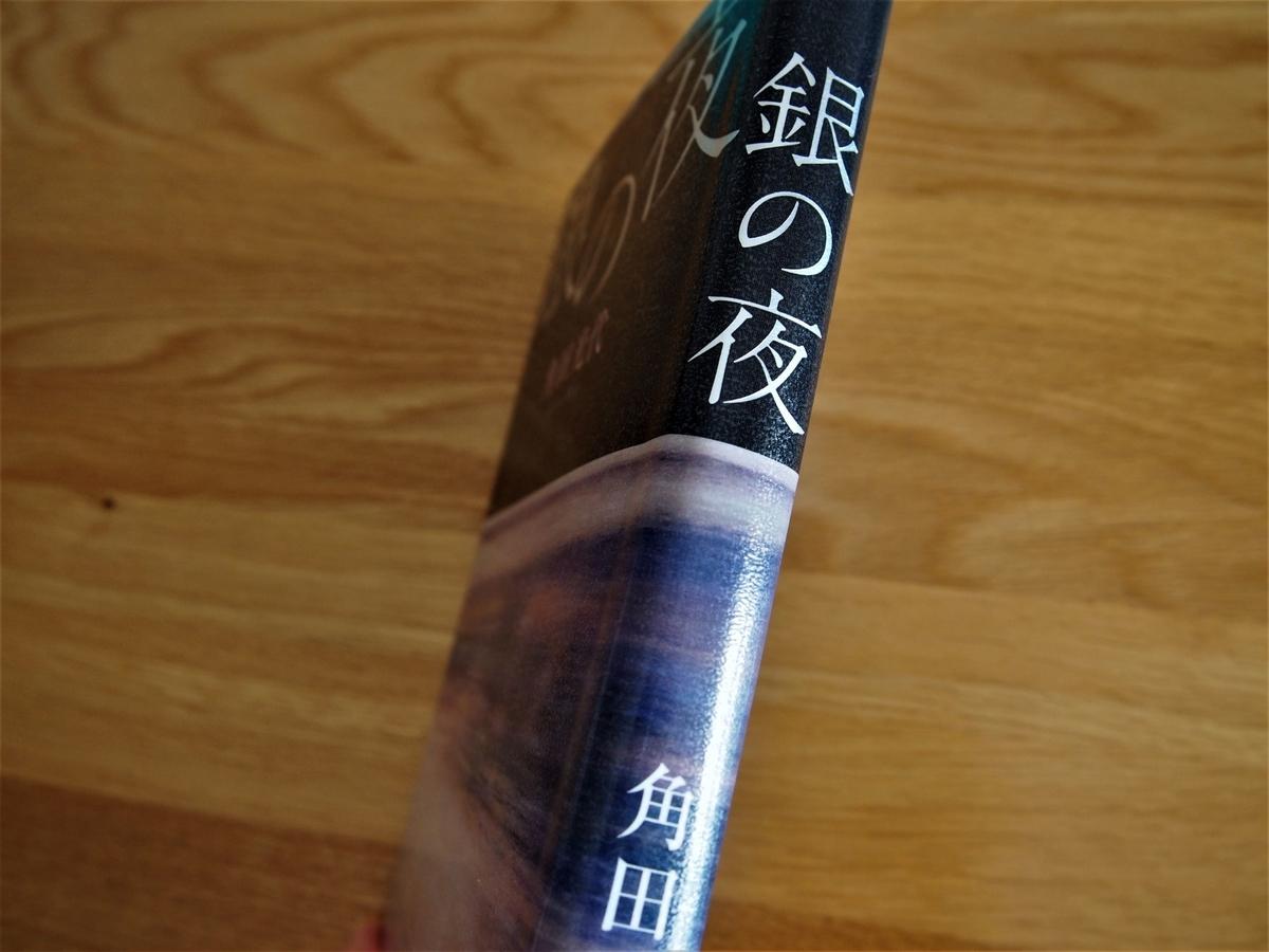 角田光代著「銀の夜」の背表紙画像