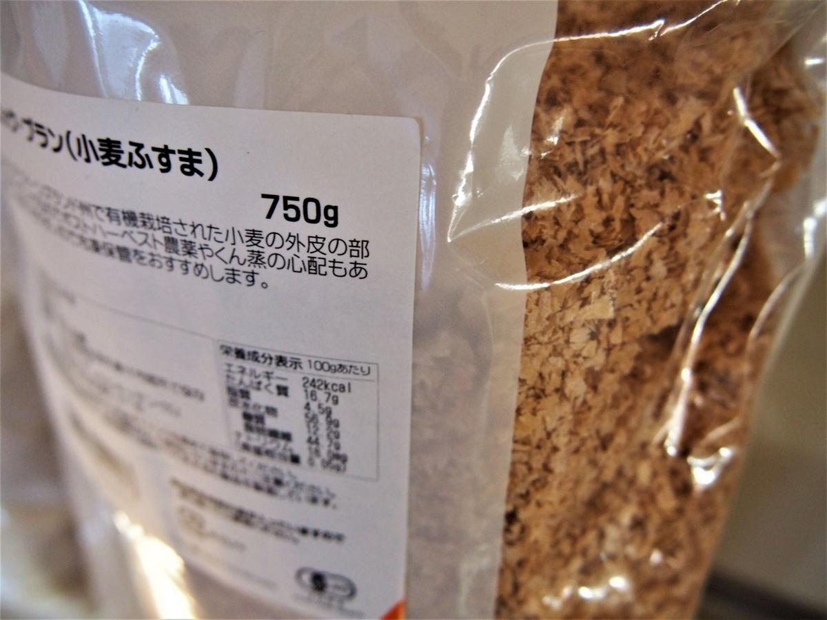 有機栽培された小麦ふすまのパッケージ