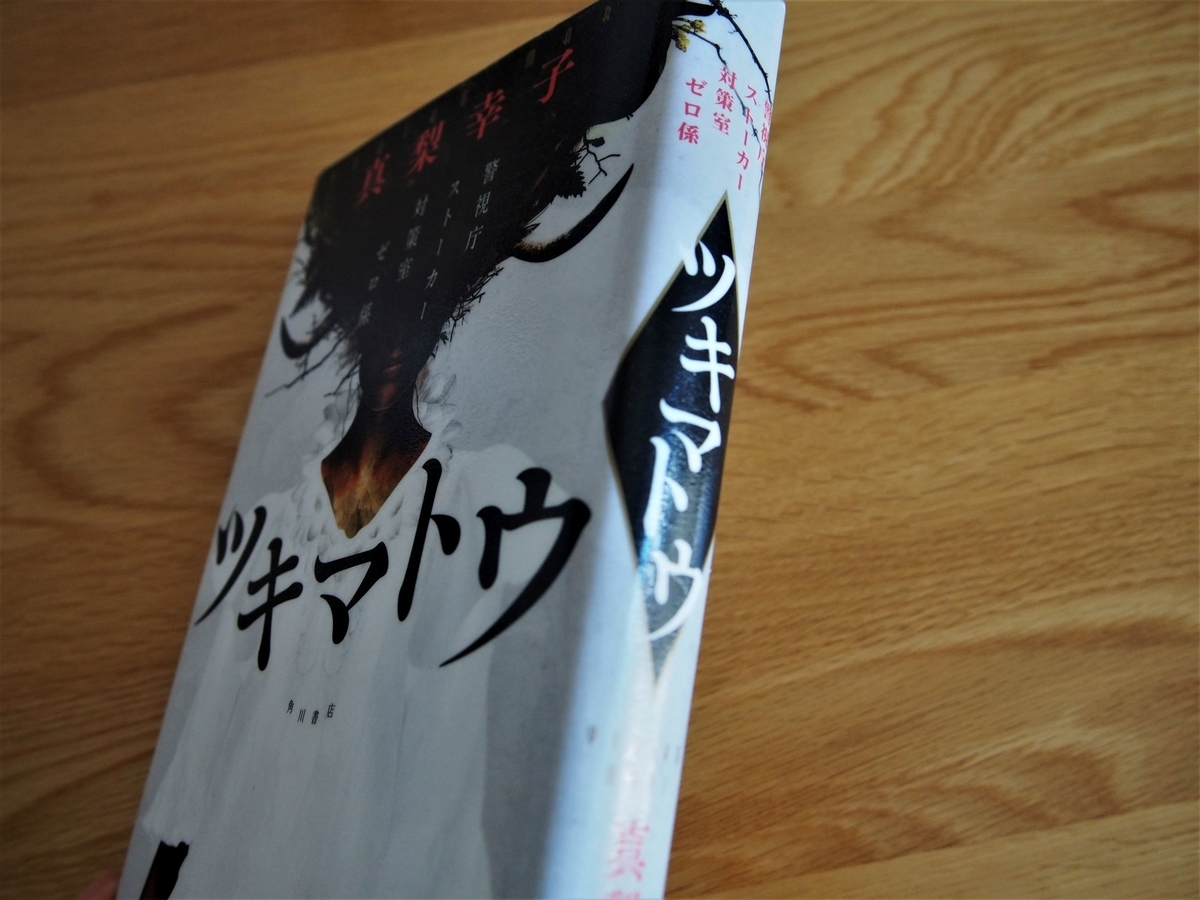 真梨幸子「ツキマトウ」の背表紙画像